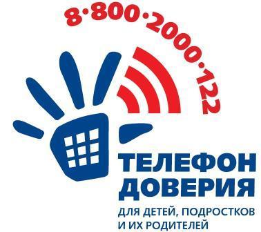 http://www.fond-detyam.ru/detskiy-telefon-doveriya